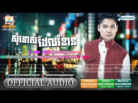 Som Tos Dael Rom Khan - Preap Sovath [OFFICIAL AUDIO]