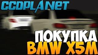 МТА #62 - КУПИЛ BMW X5M [CCDplanet]
