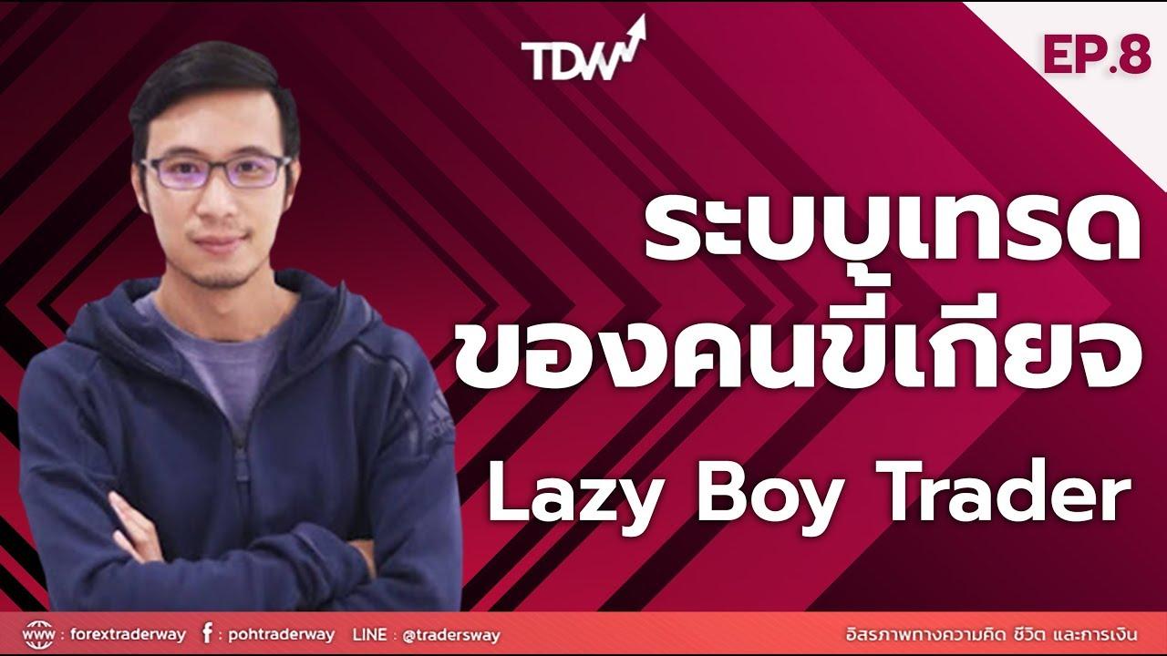 ระบบเทรด Forex เอาใจคนขี้เกียจ ( Lazy Boy Trader )