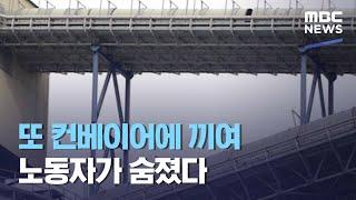 또 컨베이어에 끼여 노동자가 숨졌다 (2021.01.11/뉴스데스크/MBC)