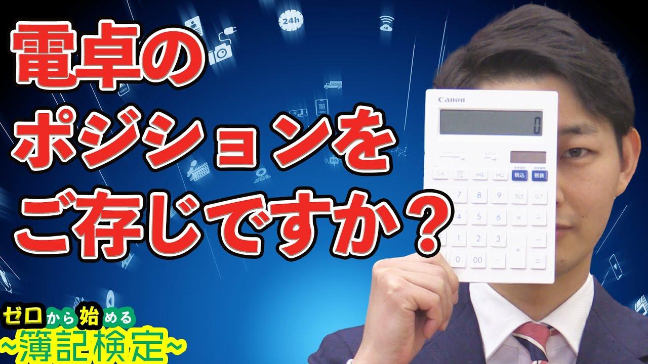 ゼロから始める簿記検定 第7話「電卓のポジション」とは?