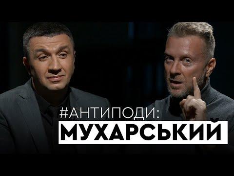 Мухарський: аборигенні українці,