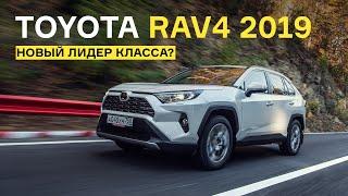 Новый Toyota RAV4 2019 за 2.7 МЛН! Подробный тест и обзор. Он изменился полностью!