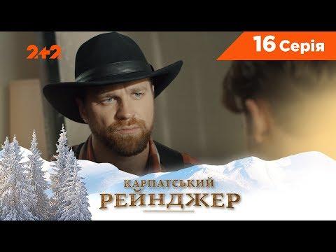 Карпатський Рейнджер. 16 серія