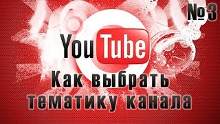 YouTube канал| Выбор темы канала | Часть 3