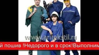спецодежда,Рабочая одежда(, 2010-02-02T10:39:36.000Z)