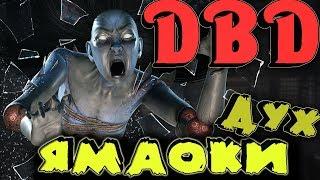 Новая маньячка с прекрасной попой - Dead by Daylight 2.2.0 (Дух) Булочница словит всех