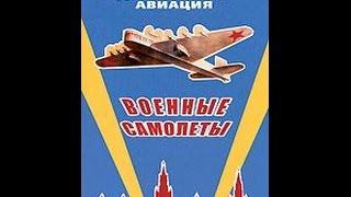 Советская довоенная авиация: Военные самолеты (2010) фильм