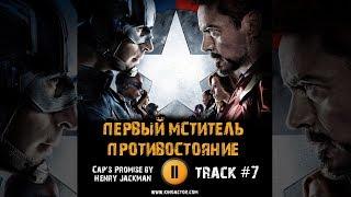 Фильм ПЕРВЫЙ МСТИТЕЛЬ ПРОТИВОСТОЯНИЕ 2016 музыка OST #7 Cap's Promise by Henry Jackman