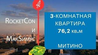 Купить квартиру в Митино | Купить 3 квартиру | Митинская 33 к1 | Переезд в Москву