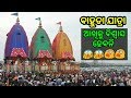 ||ବାହୁଡା ଯାତ୍ରା || Lord Jagannath cart festival 2018 in foreign country ||