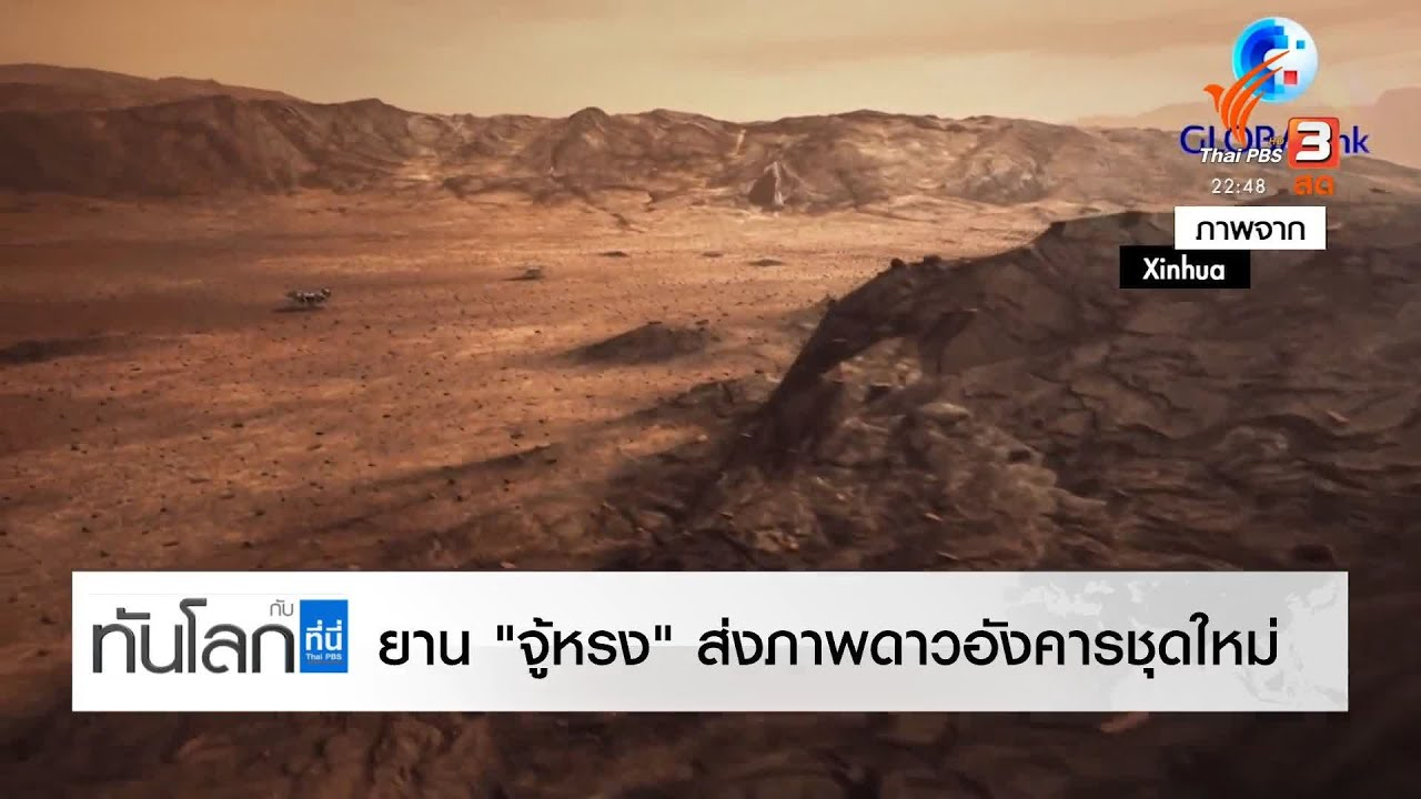 """""""จู้หรง"""" ส่งภาพดาวอังคารชุดใหม่  #ทันโลกกับที่นี่ThaiPBS #ThaiPBS"""