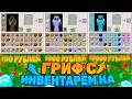 Gambar cover ✅ ГРИФЕР ШОУ - Инвентарь за 10 000 рублей -- SunRise - Blogman.