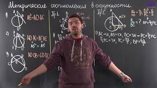 Геометрия, 9 класс | Метрические соотношения в окружности