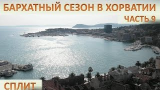 видео Достопримечательности Сплита (Хорватия)