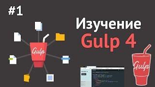 изучение Gulp.JS / Урок #1 - Что такое Gulp 4. Установка