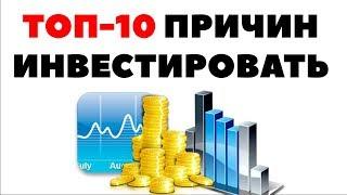 ТОП-10 ПРИЧИН ИНВЕСТИРОВАТЬ В АКЦИИ. Зачем вкладывать деньги в акции?