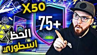 تفتيح 50 بكج اختياري 75 😍 الحظ شكلولوووو 😱🔥 F FA 22