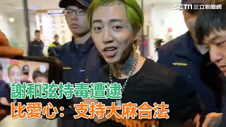 謝和弦遭老婆檢舉持毒遭逮 比愛心:支持大麻合法 三立新聞網SETN.com