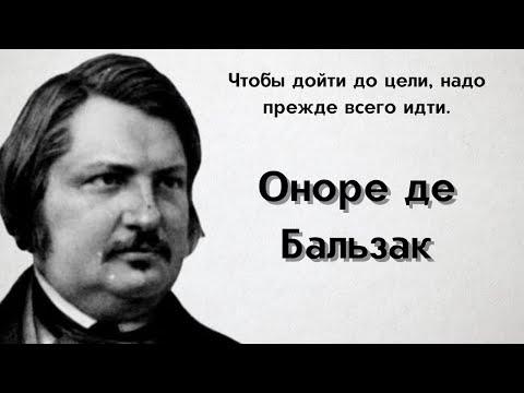 Оноре де Бальзак.  Жизненные цитаты, афоризмы и высказывания.