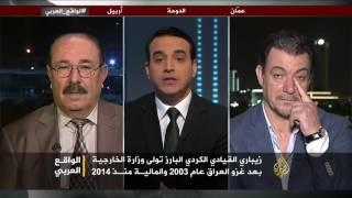 الواقع العربي- إقالة وزير المالية العراقي هوشيار زيباري