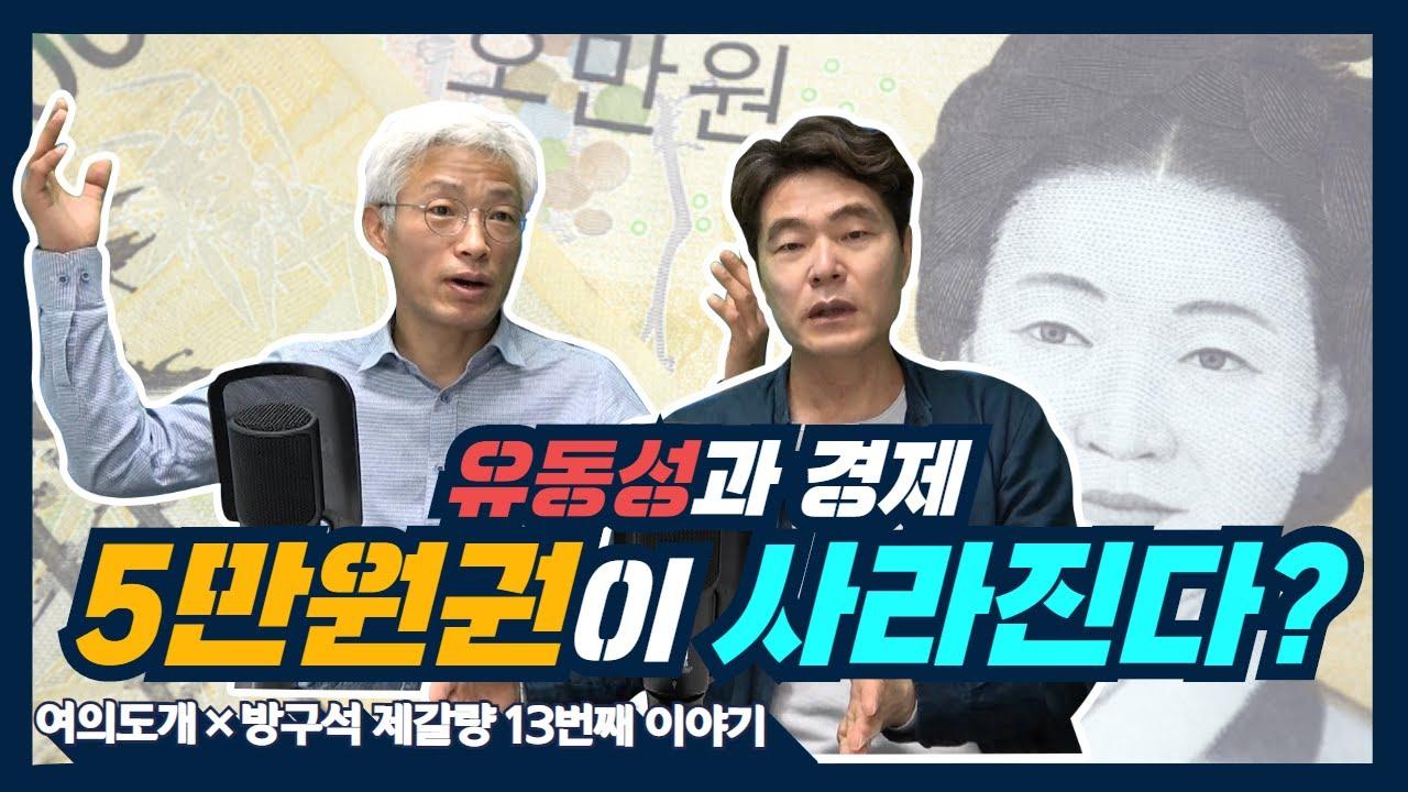 5만원권이 자취를 감췄다고요? | 경제공부 | 재테크 | 한국은행 | 유동성 | 주식시장