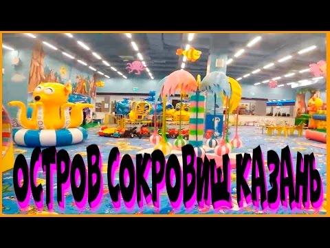Остров сокровищ Казань Горки парк - Семейные выходные!!!!