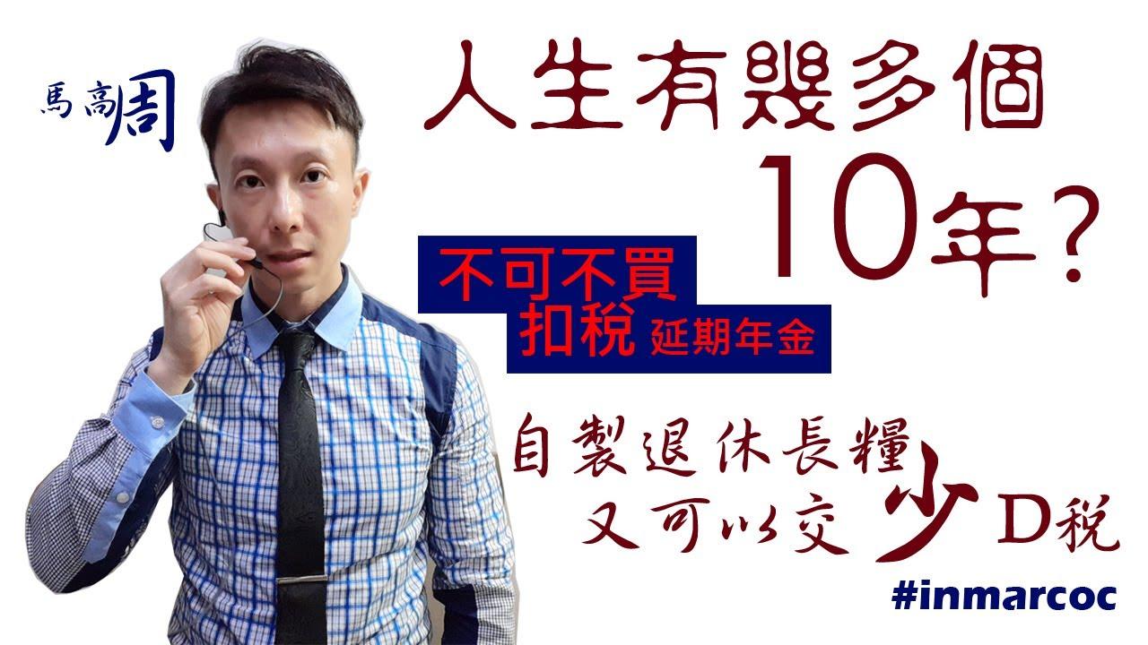 不可不買「扣稅延期年金」|保險佬馬高周|香港|19EP7 - YouTube