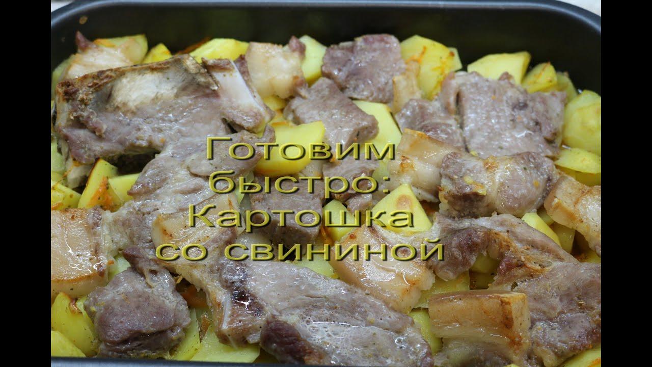 Сочная свинина с картошкой в духовке / Вкусное мясо в ...