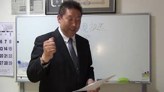 NHK【政見放送】練習 NHKから国民を守る党 参議院選挙