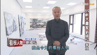 89齡大畫家 劉國松 奔放 看板人物 20210404 (完整版)