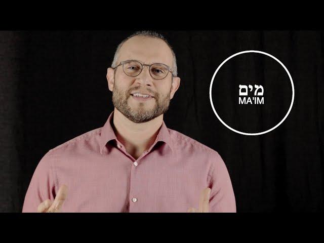 Hebrew Word | מים | Water