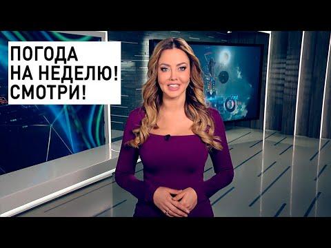Погода на неделю 16-22 марта 2020. Прогноз погоды. Беларусь | Метеогид