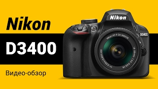 Nikon D3400 и технология Smart Bridge