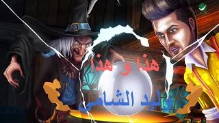 Waleed Al Shami ... Hatha W Hatha - Animated Clip | وليد الشامي ... هذا و هذا - كليب متحرك