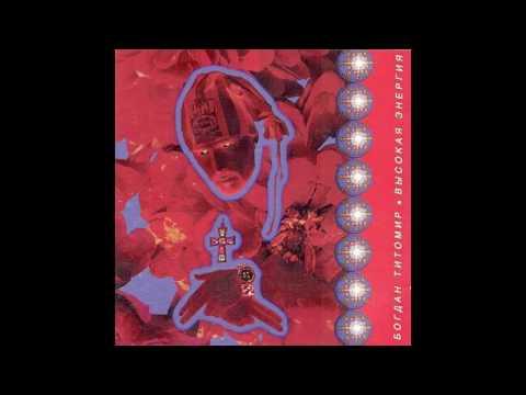 Bogdan Titomir - Высокая энергия / High Energy (Full Album, Russia, 1992)