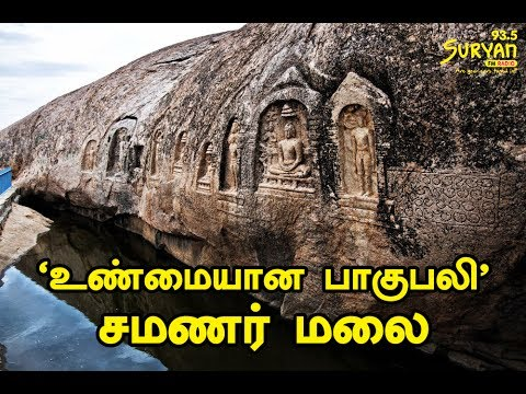 உண்மையான பாகுபலி   சமணர் மலை   Suryan FM   Suryan 360 thumbnail