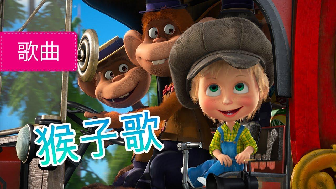 瑪莎與熊 - 🙉🐵 猴子歌 🐒 (歌曲) 🎵 聖誕頌 🧸 Masha and the Bear
