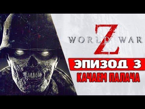 Выживаем дальше Зомби Апокалипсис World War Z экшн, мясо, хоррор #2