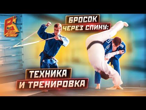 Ты будешь втыкать соперников! Бросок через спину - как делать в бою, тренировка. Техника дзюдо