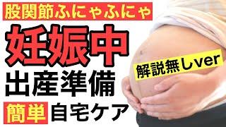 【注意】切迫早産の経験もしくは可能性があると言われた方は、医師に相談してからマッサージやエクササイズを行うようにして下さい。 ↓前回のセルフケア解説動画は ...