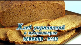 Мультиварка. Хлеб украинский в REDMOND-M150