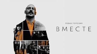 Леван Горозия - Вместе (Премьера трека, 2020)