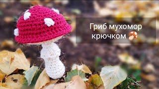 Гриб мухомор крючком МАСТЕР КЛАСС