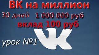 Vkonmillion.В Контакте на миллион урок№1 отзыв