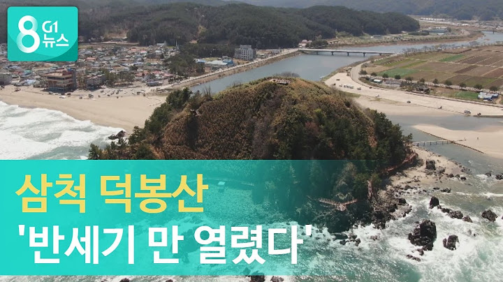 [G1뉴스]삼척 덕봉산 '반세기 만 열렸다'