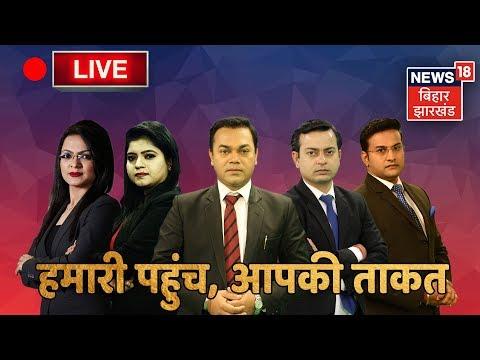 News18 Bihar Jharkhand | Bihar Jharkhand LIVE News Update | बिहार झारखंड की ताजा ख़बरें