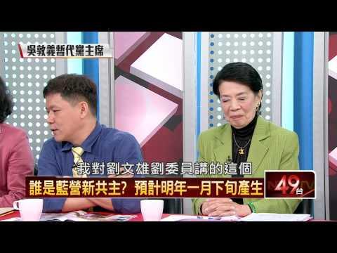 12/3/2014壹新聞《正晶限時批》P6 HD