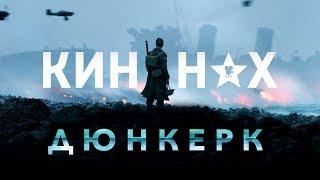 КИНОНАХ. Дюнкерк и Овердрайв - субЪективное мнение