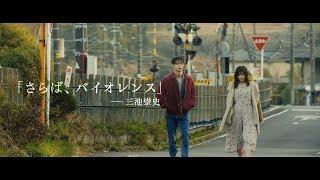 映画『初恋』は2020年全国公開 (C)2020「初恋」製作委員会 配給:東映.
